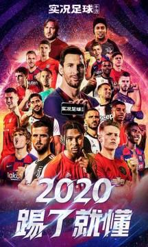 实况足球2020宣传图片