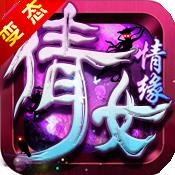 倩女(情缘版)v1.8 安卓版