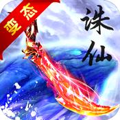 御剑诛仙(BT版)v1.0.0 安卓版