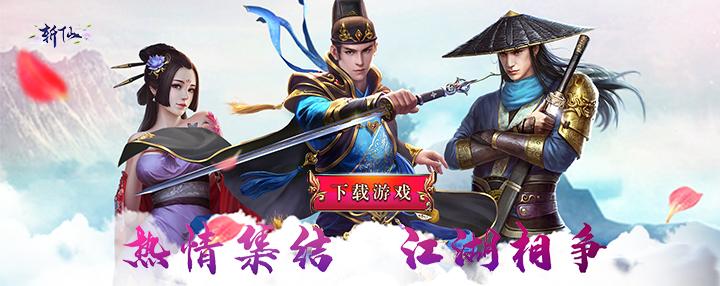 斩仙(官方版)