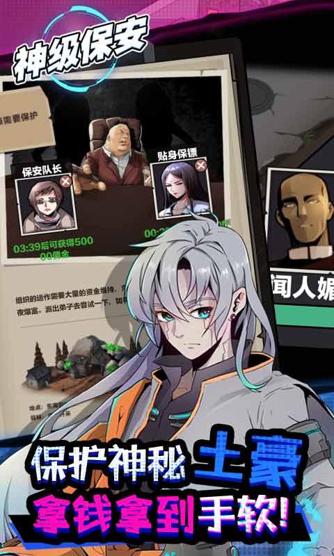 神级保安(官方版)宣传图片
