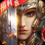 英雄三國志(官方版)