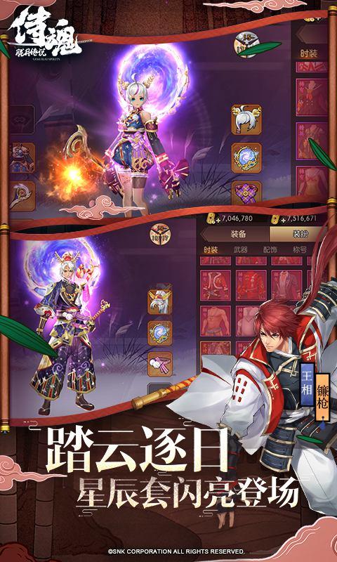 侍魂胧月传说游戏截图