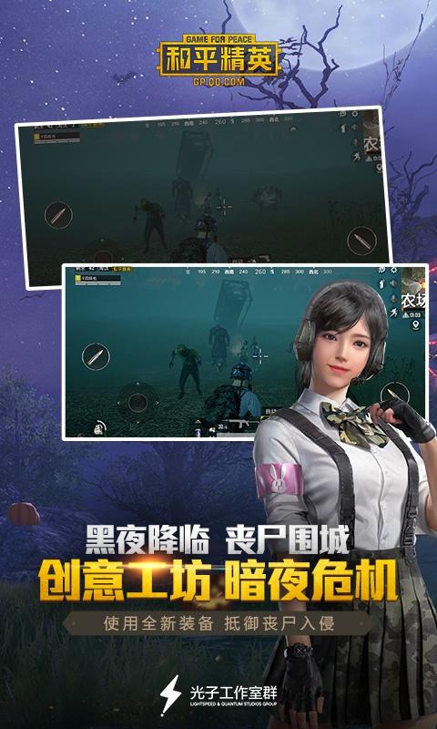 和平精英(激战寒冬)宣传图片