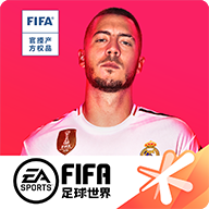 FIFA足球世界图标