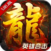 主宰传奇-英雄崛起(BT版)v1.0 安卓正版