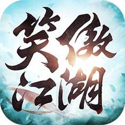 新笑傲江湖图标