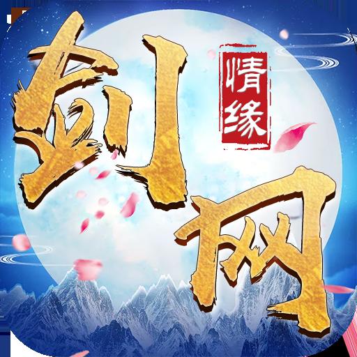 剑网情缘(飞升版)v3.0.0 安卓正版