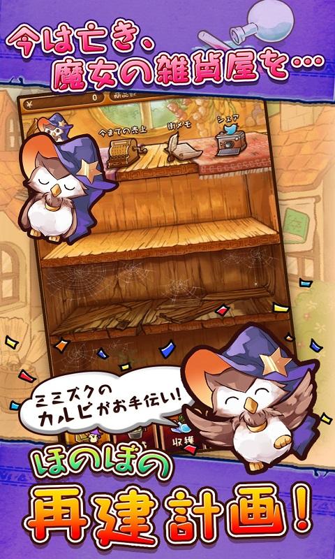 魔女杂货店ROSE宣传图片