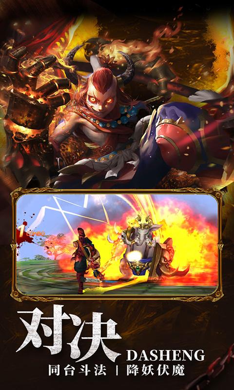 大圣之怒-送悟空(官方版)游戲截圖