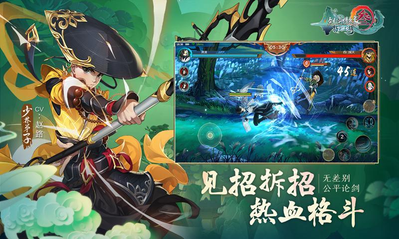 剑网3:指尖江湖宣传图片