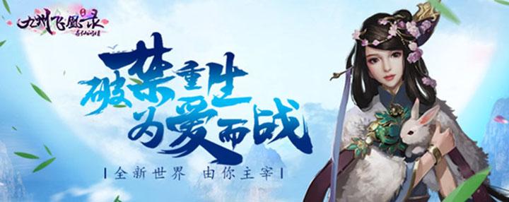 九州飛凰錄(官方版)