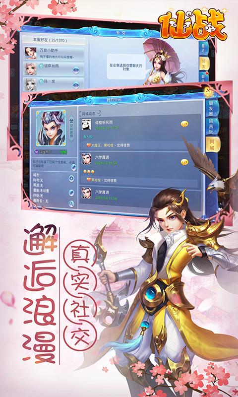 仙戰(官方版)游戲截圖