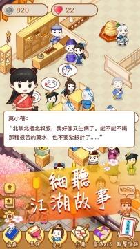 江湖医馆破解版游戏截图