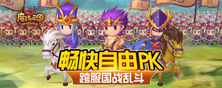 魔戰三國online(BT版)