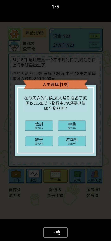 中国式人生破解版游戏截图