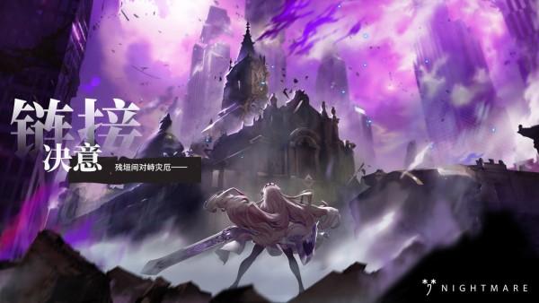 夢境傳承官方版游戲截圖