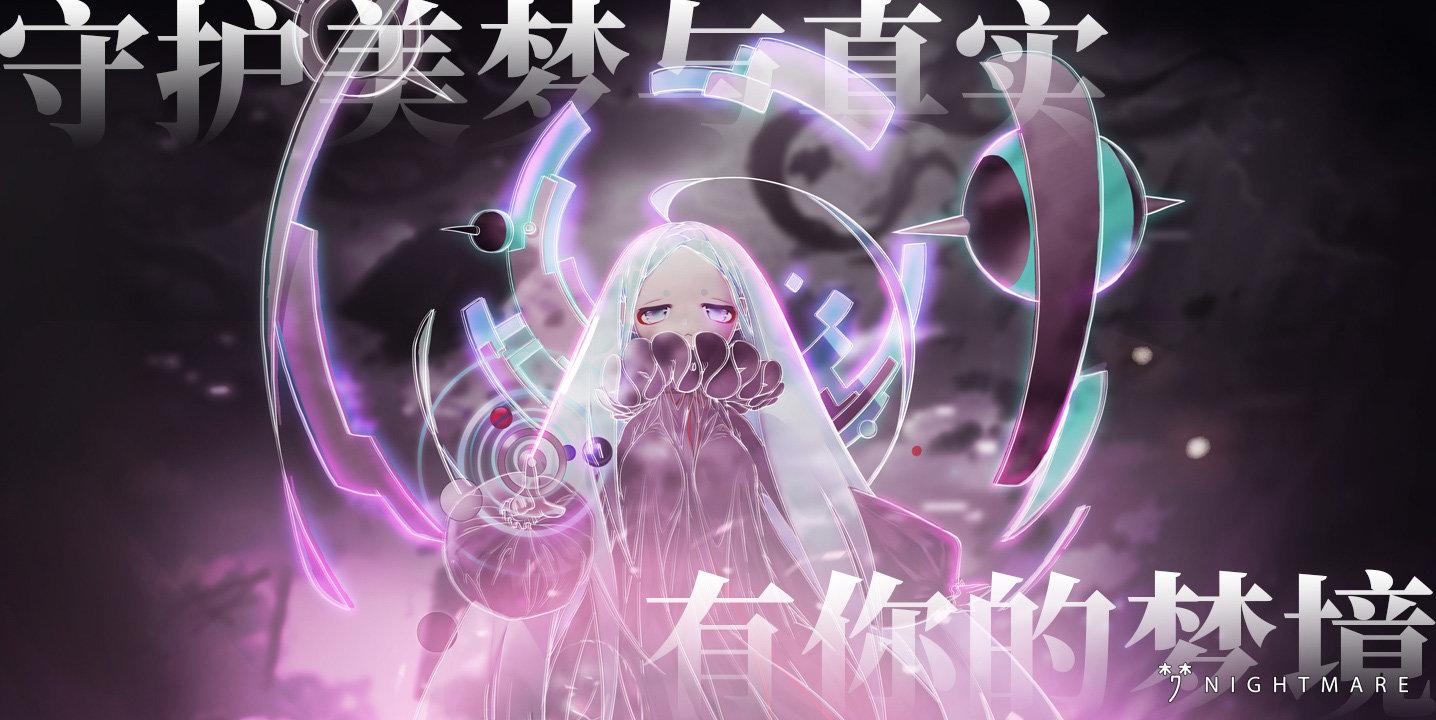 梦境传承官方版游戏截图