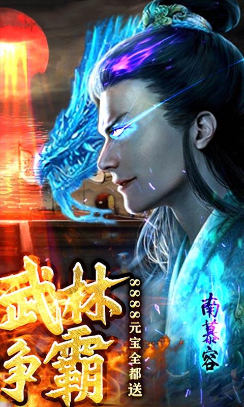 一劍江湖天龍真3D(BT版)游戲截圖