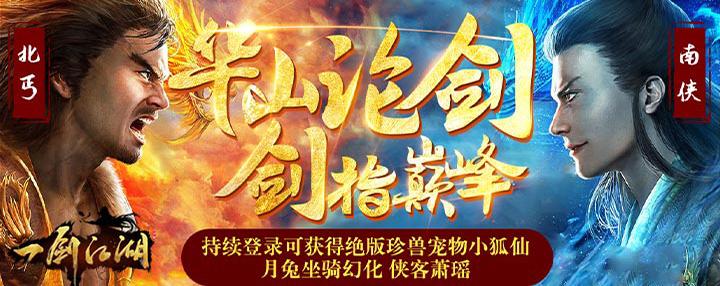 一剑江湖天龙真3D(BT版)