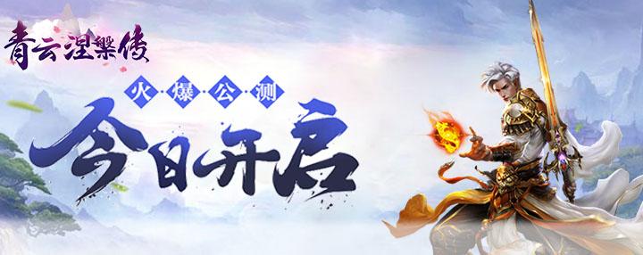 青云涅槃传(官方版)