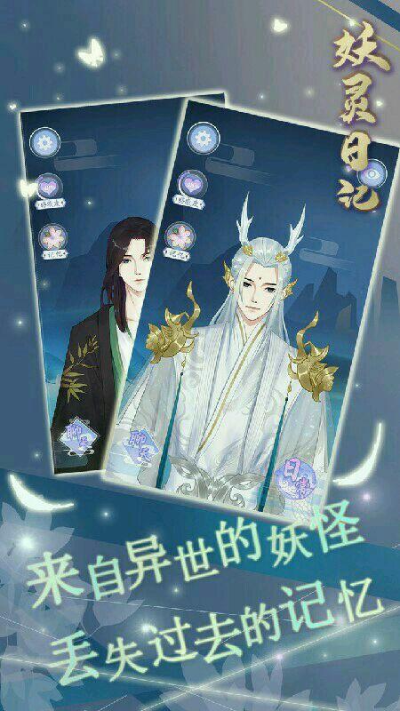 妖灵日记宣传图片