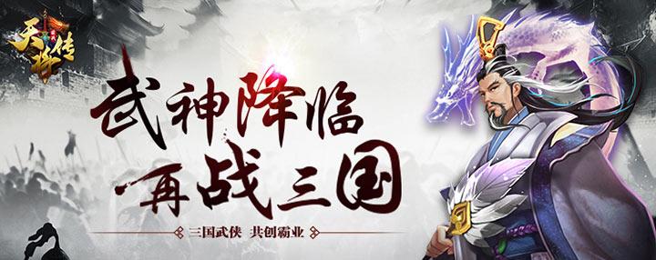 天将传(官方版)