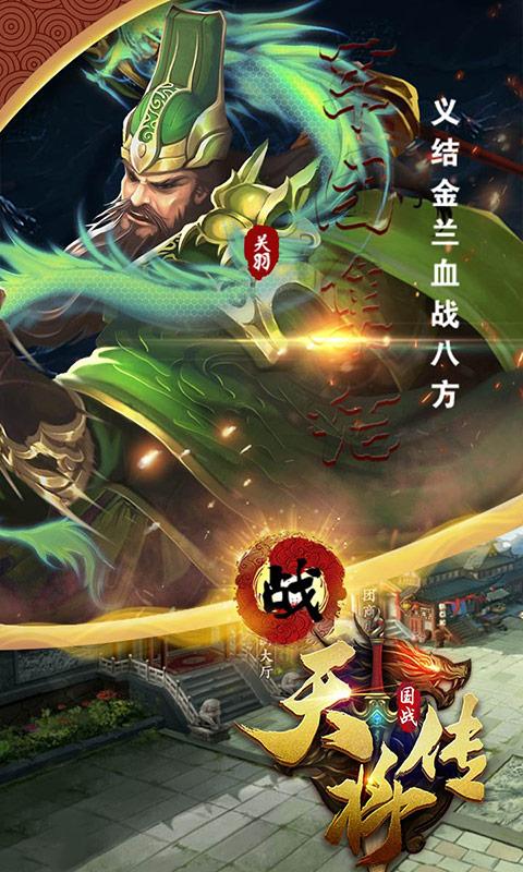 天将传(官方版)宣传图片
