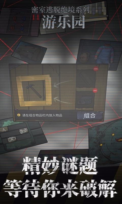 密室逃脱绝境系列11游乐园安卓版游戏截图