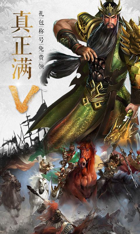 青龙偃月刀(商城版)游戏截图