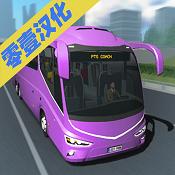 客車模擬器