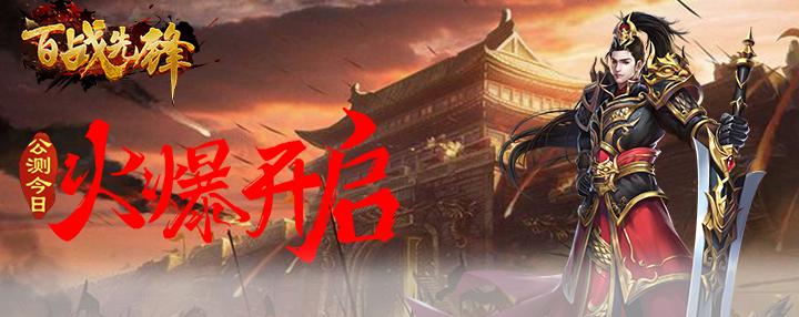 百战先锋(官方版)