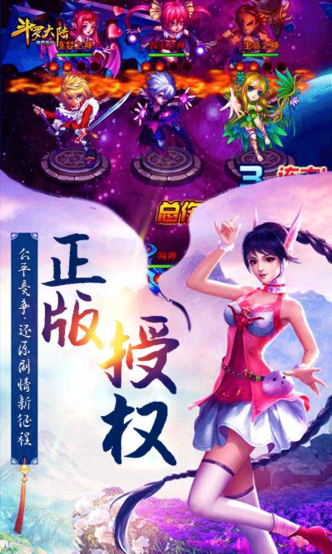 斗罗大陆-神界传说(BT版)游戏截图