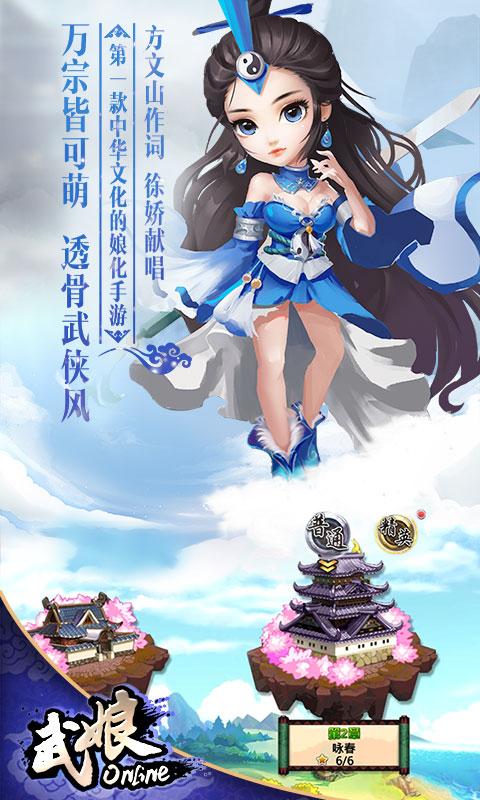 武娘(商城定制版)游戏截图