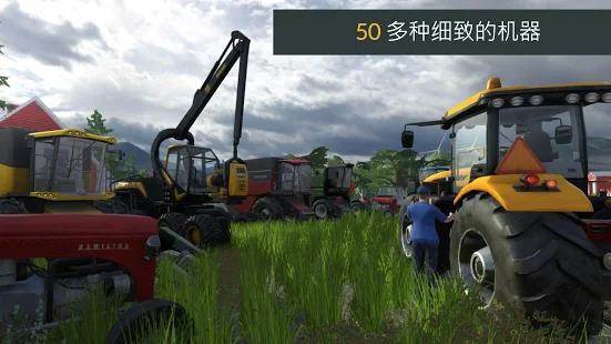 农场模拟专业版3游戏截图