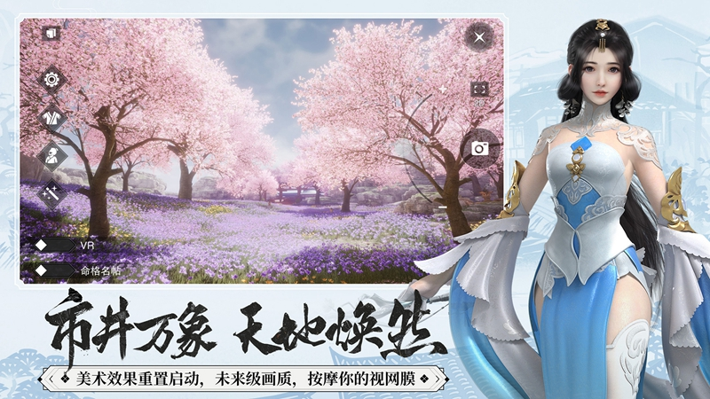 一梦江湖游戏截图