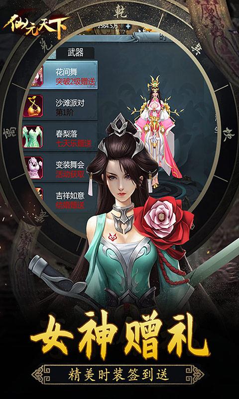 仙元天下(超V版)宣传图片