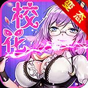 奥里希娅战记-爆裂校花(BT版)