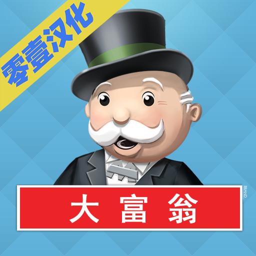 大富翁中文汉化版图标