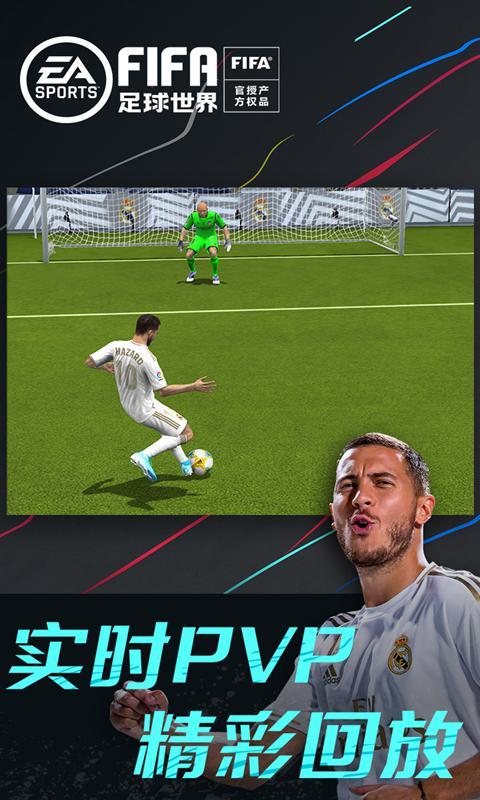 FIFA足球世界宣传图片