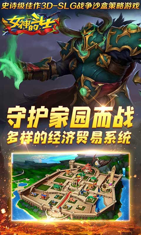 女神的斗士(官方版)游戏截图