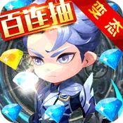 召唤师(百连抽超V版)