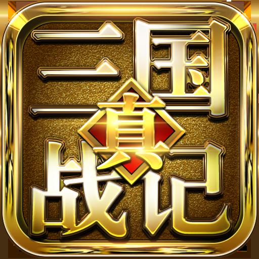 真三国战记(满V版)v1.0 安卓版