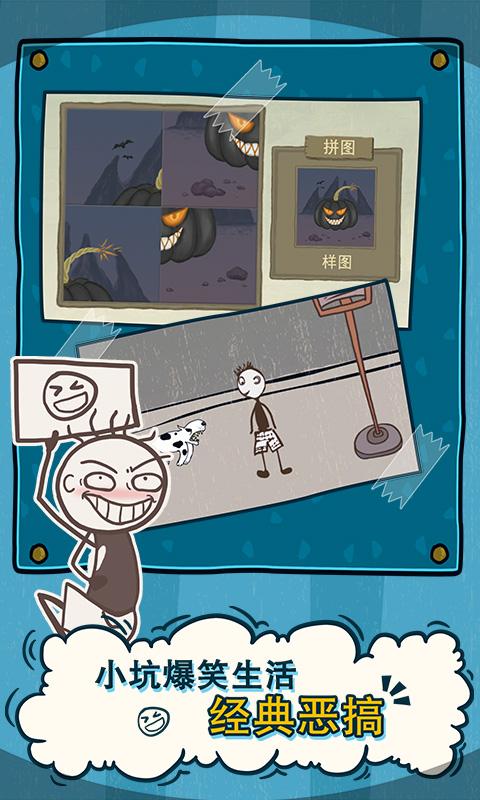 史小坑的爆笑生活2游戏截图