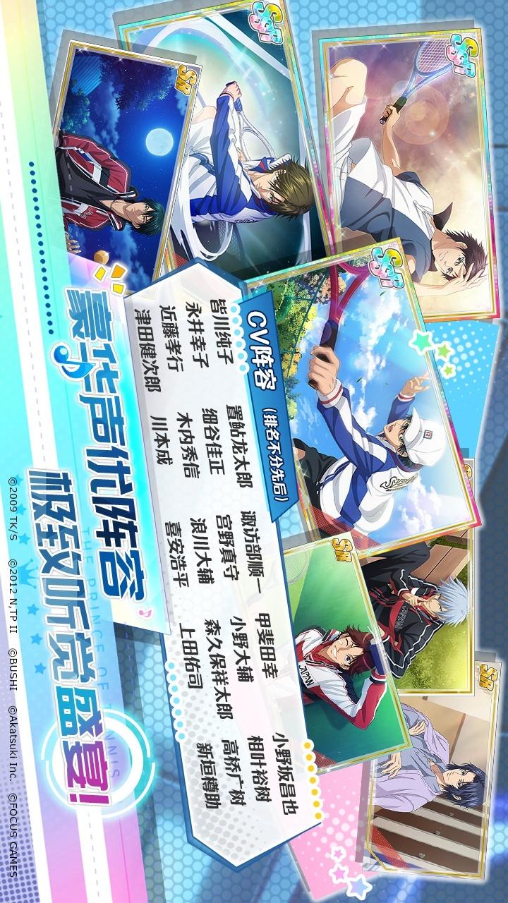 新网球王子 RisingBeat(测试服)游戏截图