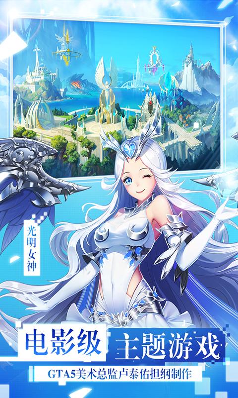 女神联盟(飞升版)游戏截图