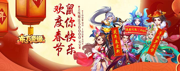 东方奇缘(无限任选版)