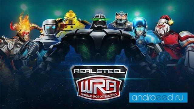 铁甲钢拳世界机器人拳击赛游戏截图