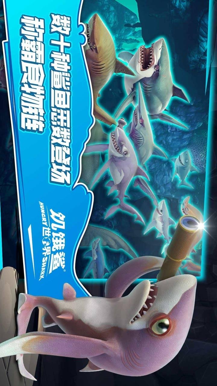 饥饿鲨:世界国服(大更新)游戏截图