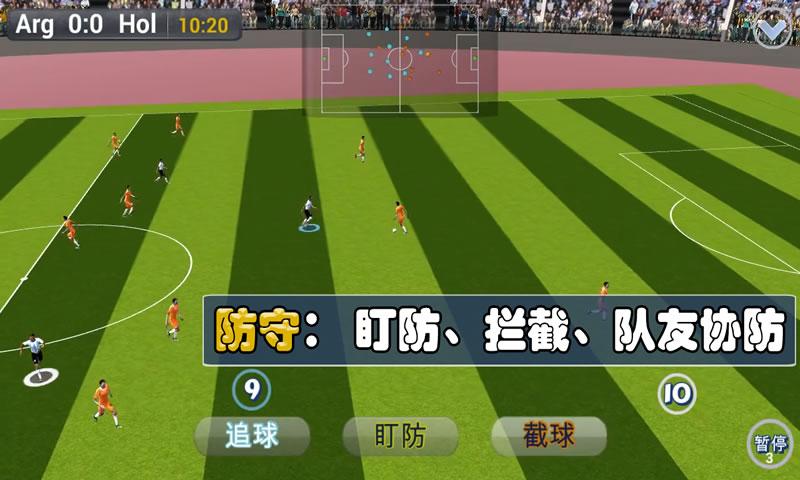 足球的平衡(测试版)游戏截图
